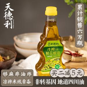 特麻青花椒食用油*400ml