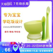 Olababy Baby Spoon Baby silica gel soft spoon bowl spoon set auxiliary bowl cooking learning eating training spoon