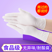 Disposable Gloves, Rubber Leather, Latex, Food Grade Cosmetic Industry, Labor Protection, Wear Resistance and Thickening, Thin Tightening Hands