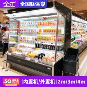 全江风幕柜水果保鲜柜麻辣烫展示柜饮料柜蔬菜超市商用冰柜冷藏