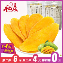 Mango dried preserved fruit office leisure handicraft tangerine peel plum, plum, bayberry, olive strip net red snack preserve