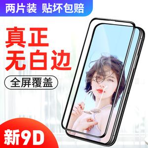华为荣耀20手机钢化膜