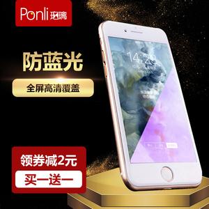 苹果7/8 Plus全屏钢化膜抗蓝光贴膜
