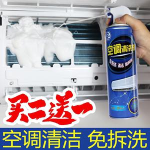 【胜意】空调泡沫清洗剂