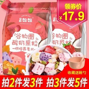 【买2送1】酸奶果粒坚果烘焙燕麦片