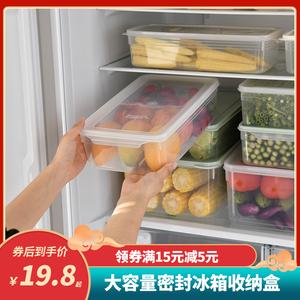 冰箱保鲜冷冻水果收纳盒抽屉式厨房置物食品食物整理神器蔬菜盒