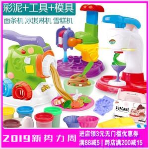 小猪奇奇和悦悦的玩具佩琪男孩做冰淇淋机<span class=H>橡皮泥</span>面条机<span class=H>彩泥</span>机女孩