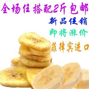 菲律宾进口香蕉干零食坚果<span class=H>蜜饯</span><span class=H>枣</span>类梅泰国特产水果片任选2样包邮