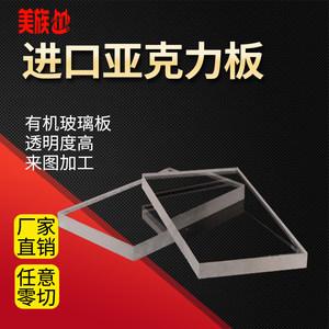 有机玻璃<span class=H>板</span>加工PMMA塑料<span class=H>板</span>亚克力定制高透明水晶广告<span class=H>板</span>材激光定做