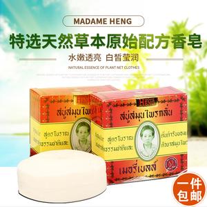 泰国必买玛当兴MADAME HENG兴太太手工<span class=H>精油皂</span>香肥洗脸洁面1件包邮