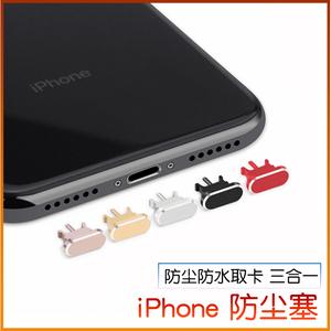 苹果XR手机通用防尘塞<span class=H>iPhone</span>x/7/8Plus/xsmax金属取卡针充电配件