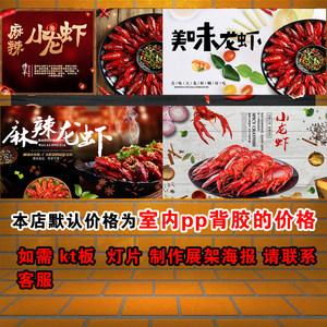 海报贴纸宣传画印刷香辣小龙虾麻辣龙虾海报装饰画贴纸高清图片