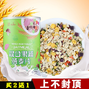 农的传人水果坚果混合果蔬燕麦片400g 即食冲饮谷物 营养早餐食品