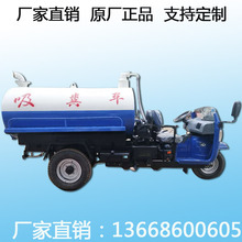 Self-priming and self-exhausting diesel three-wheel dung suction truck dung suction machine Agricultural three-wheel five-legged toilet dung pit methane suction truck