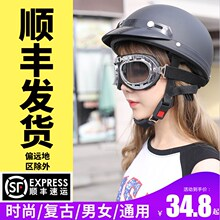 Helmets for Electric Motorcycles for Men and Women Summer Sunscreen Battery Car Half Helmets Personality Retro Cute Seasons Safety Cap