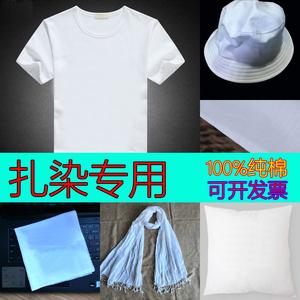 扎染方巾<span class=H>手帕</span>围巾丝巾T恤短袖帆布袋抱枕靠枕套纯白纯棉布料