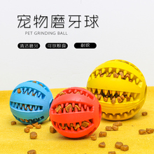 Dog Toy Rubber Elastic Ball Big Dog Bite Toy Training Big Dog Molar Pet Toys in Dog Bite Ball