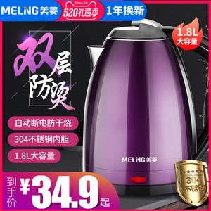 美菱电热水壶家用自动断电烧水壶开水壶304不锈钢大容量快壶保温