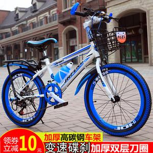 儿童自行车7-8-9-10--12岁童车男孩20/22寸小学生变速碟刹山地车