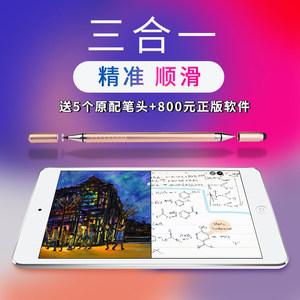 电容笔细头苹果ipad触屏手机触摸屏幕pencil华为小米平板4手写安卓通用型air2电脑绘画被动式2018点触笔手绘