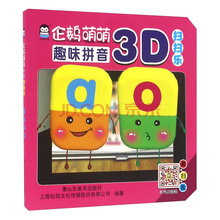 Penguin Mengmeng 3D Sweeping Fun Pinyin AR Intelligent Early Education Reading Books English Interesting Speech Reading 0-3-6 Years Old Infants Can't Teach Early Education Game Book Children Early Education Enlightenment Cognitive Turning Card Learning Books