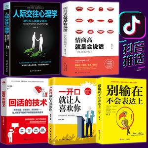 正版5册 情商高就是会说话回话的技术+一开口就让人喜欢你人际交往心理学+别输在不会表达上口才训练沟通技巧艺术<span class=H>书籍</span>畅销书排行榜
