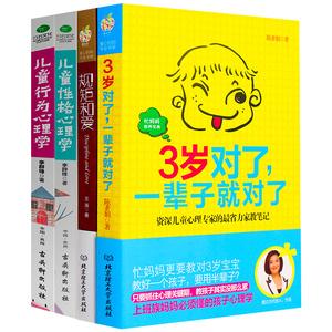 规矩和爱 三岁对了一辈子就对了儿童心理学行为性格 幼儿如何家庭教育孩子的<span class=H>书籍</span>男孩 <span class=H>育儿</span><span class=H>书籍</span>0-3-6岁父母必读畅销书女孩情商早教