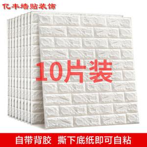 自粘墙纸3d立体墙贴客厅背景墙<span class=H>壁纸</span>宿舍幼儿园防水霉防撞贴纸装饰