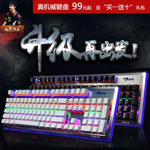 骚男外设店 宜博K727金属背光游戏机械<span class=H>键盘</span> 青轴黑轴104键87键LOL