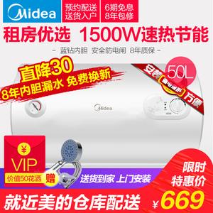 Midea/美的F50-15A3(HI)电热水器50升速热家用卫生间洗澡储水式60