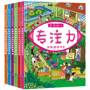 《学前幼儿专注力训练游戏书》全6册