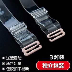 透明肩带<span class=H>内衣</span>防滑宽文胸吊带一字领性感无痕带子胸罩<span class=H>配件</span>夏季隐形