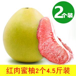 红肉蜜柚2个装应季<span class=H>新鲜</span><span class=H>水果</span>包邮孕妇<span class=H>新鲜</span><span class=H>水果</span><span class=H>柚子</span>酸甜开胃多汁柚