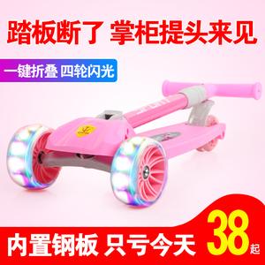 儿童<span class=H>滑板车</span>女孩男1-2-3-6-8岁初学者宝宝折叠4轮溜溜车单脚滑滑车