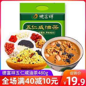 德富祥油茶面陕西果油茶清真食品早代餐粉五仁咸480g