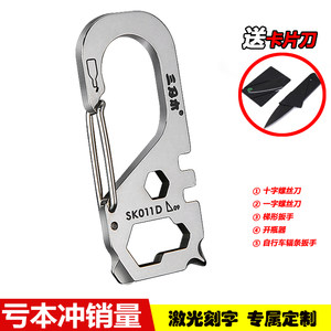腰挂个性三刃木不锈钢钥匙扣男腰挂钥匙链圈多功能金属<span class=H>工具</span>开瓶器