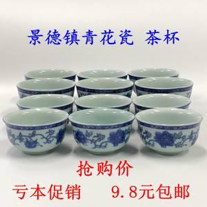 茶具套装青花瓷杯品茗杯小<span class=H>茶杯</span><span class=H>陶瓷</span>功夫<span class=H>茶杯</span>大紫砂茶碗杯子6个装