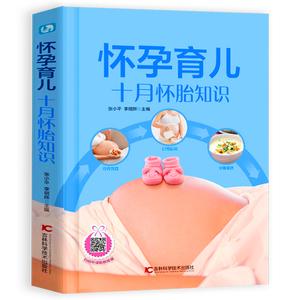 【正版】十月怀胎胎教知识大全