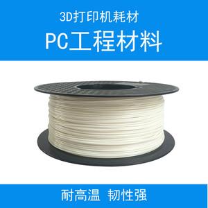 3d打印机<span class=H>耗材</span> PC 1.75MM  工程材料 1KG  3D<span class=H>耗材</span> 打印机 材料