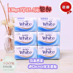 进口KAO/花王<span class=H>香皂</span>沐浴皂马来西亚天然植物护理花香130g*3块包邮