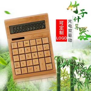 定制竹子太阳能计算器商务大按键创意可爱财务专用大号办公计算机