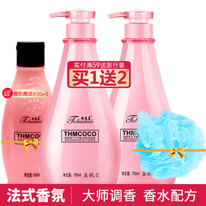 特惠美香氛洗发水沐浴露套装 男女士通用持久留香香水型洗浴套装