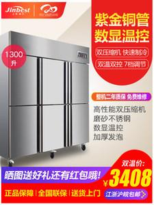 JinBest晶贝商用立式<span class=H>冰箱</span>六门厨房餐厅酒店双温冷藏冷冻保鲜冷柜