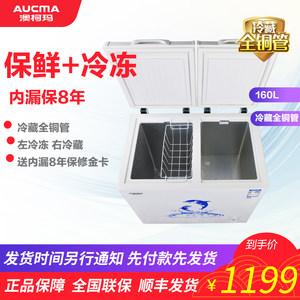 Aucma/澳柯玛 BCD-160CFT<span class=H>冰柜</span>家用小型冷藏冷冻柜双温冷柜保鲜柜