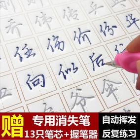 学生成人行书字帖钢笔硬笔描红本凹槽练字板速成练字帖