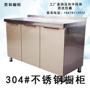 不锈钢整体<span class=H>橱柜</span>定做灶台柜整体厨房<span class=H>橱柜</span>简易厨柜不锈钢水池柜订制