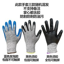 Heat-proof, cat-scratch-proof, puncture-proof black gloves, cut-proof, scratch-proof, stir-fried vegetables, skid-proof picking pepper and biting-proof hands