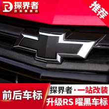 Chevrolet Explorer Front and Back Vehicle Label Body RS Decorative Sequins Set Chevrolet Inner and Outer Decoration Refitting Special Purpose