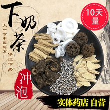 Tongrentang milking milk milking soup Datong grass prolactin tea raw milk hair chasing milk Chinese medicine artifact lactation