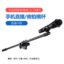 Microphone cross bar bracket mobile phone overhead bracket with cross bar fittings live K song overhead special chuck